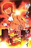 神のみぞ知るセカイ (10) (少年サンデーコミックス)