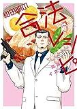 紺田照の合法レシピ(5) (月刊少年マガジンコミックス)