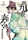 新九郎、奔る! 第3巻