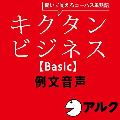 『キクタン ビジネス【Basic】例文音声 (アルク/ビジネス英語/オーディオブック版)』のカバーアート