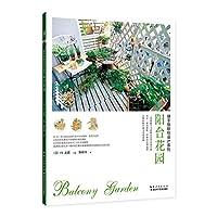 阳台花园/绿手指阳台设计系列