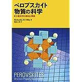 ペロブスカイト物質の科学: 万能材料の構造と機能
