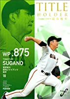 BBM2020 ベースボールカード FUSION タイトルホルダー No.TH16 菅野智之