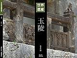 沖縄世界遺産写真集シリーズ04 世界遺産 玉陵