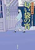 匂い袋の宵―口入屋用心棒 (双葉文庫)
