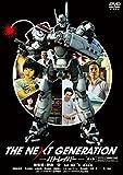 THE NEXT GENERATION パトレイバー/第4章 [DVD] image