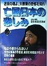 亡国日本の悲しみ―迷妄の魂よ、大悪業の恐怖を知れ