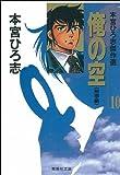 本宮ひろ志傑作選 俺の空 10 <刑事編> (集英社文庫(コミック版))