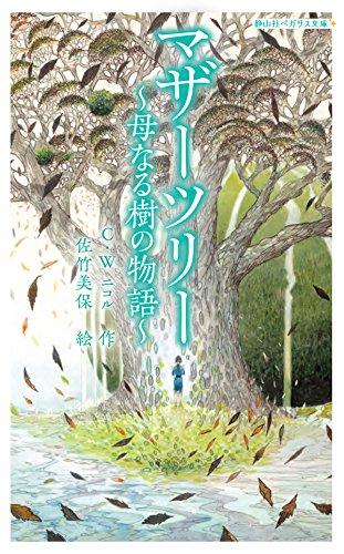 マザーツリー (静山社ペガサス文庫)