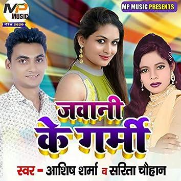 Jawani ke Garmi (Bhojpuri Song)