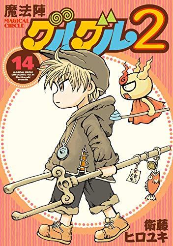 魔法陣グルグル2(14) (ガンガンコミックスONLINE)