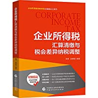 INCOME TAX difference between tax and business tax adjustments(Chinese Edition)