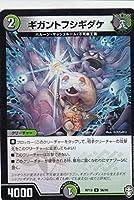 デュエルマスターズ DMRP13 56/95 ギガントフシギダケ (U アンコモン) 切札x鬼札 キングウォーズ!!! (DMRP-13)