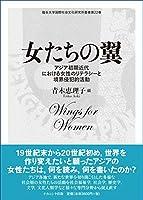 女たちの翼: アジア初期近代における女性のリテラシーと境界侵犯的活動 (龍谷大学国際社会文化研究所叢書)
