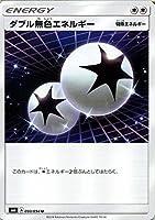 ポケモンカードゲームSM/ダブル無色エネルギー(U)/禁断の光