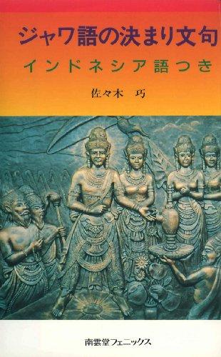 ジャワ語の決まり文句―インドネシア語つき