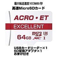 1年保証付 microSDXC 64GB マイクロSD カード クラス10 容量 高速 class10 UHS-I U3 MicroSDメモリーカード