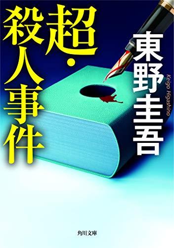 超・殺人事件 (角川文庫)