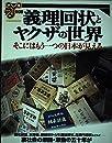 義理回状とヤクザの世界―そこにはもう一つの日本が見える