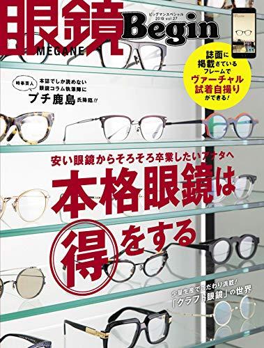 眼鏡Begin (ビギン) vol.27 [雑誌]