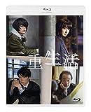 二重生活 Blu-ray スペシャルエディション[Blu-ray/ブルーレイ]
