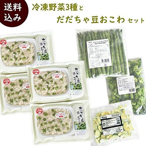 おこわ 冷凍野菜 セット 「冷凍野菜3種とだだちゃ豆おこわセット」 アスパラ1袋・ブロッコリー1袋・アボカド1袋・トレー入だだちゃ豆おこわ4袋