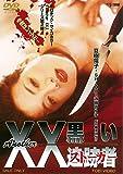 Another XX ダブルエックス 黒い追跡者[DVD]