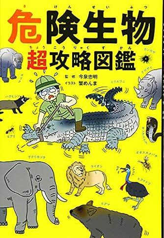 危険生物 超攻略図鑑 (出会ったら! ? 襲われたら! ?)