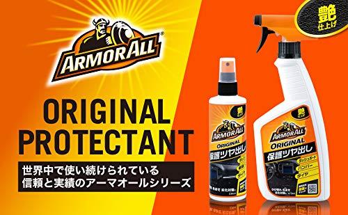 アーマオール(Armorall)車用艶出し保護剤プロテクタントオリジナル236mlAA3ツヤ出しタイプ色あせ劣化ヒビ割れ対策