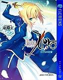 Fate/Zero 3 王たちの狂宴