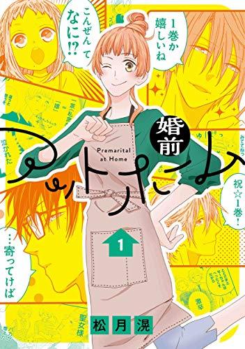 婚前アットホーム 1 (花とゆめCOMICSスペシャル)