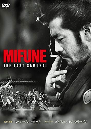 MIFUNE:THE LAST SAMURAI [DVD]