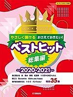 ピアノソロ やさしく弾ける おさえておきたい! ベストヒット総集編~2020-2021 (ピアノソロ/初級)