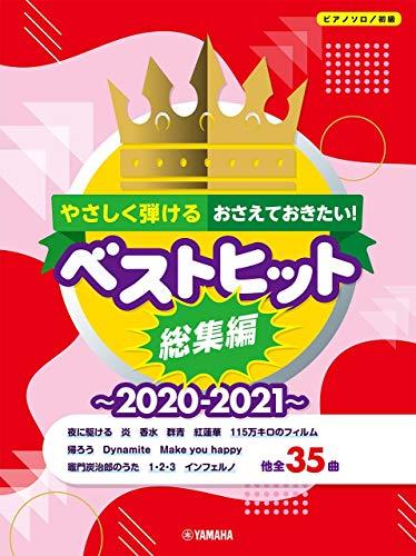 ピアノソロ やさしく弾ける おさえておきたい! ベストヒット総集編~2020-2021 (ピアノソロ/初級)の詳細を見る