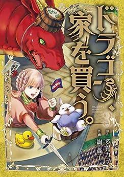 [多貫カヲ, 絢薔子]のドラゴン、家を買う。 3巻 (ブレイドコミックス)