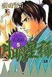 月明星稀(5) (ヤングサンデーコミックス)