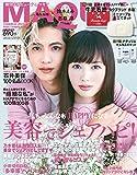 MAQUIA(マキア) 2021年 03 月号 [雑誌]