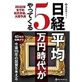 日経平均5万円時代がやってくる 2030年までの株式市場、大胆予測 (Modern Alchemists Series No. 163)