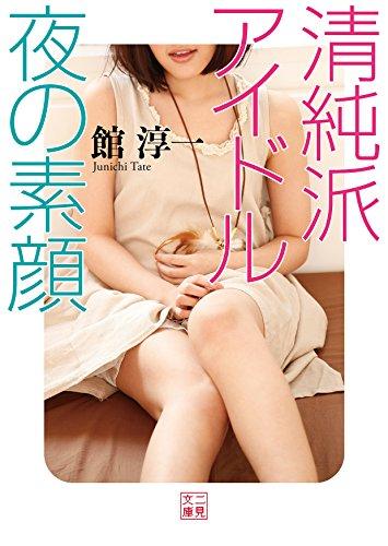 清純派アイドル 夜の素顔 (二見文庫)