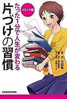 コミック版 たった1分で人生が変わる片づけの習慣 (中経☆コミックス)