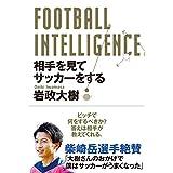 FOOTBALL  INTELLIGENCE フットボール・インテリジェンス 相手を見てサッカーをする