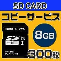 SD8G コピーサービス バルク納品 名入れ(一色) 300本