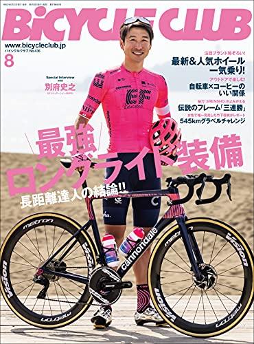 BiCYCLE CLUB(バイシクルクラブ)2021年8月号 No.436[雑誌]