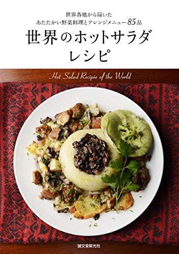 世界のホットサラダレシピ: 世界各地から届いた あたたかい野菜料理とアレンジメニュー85品