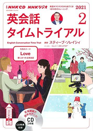 NHK CD ラジオ 英会話タイムトライアル 2021年2月号