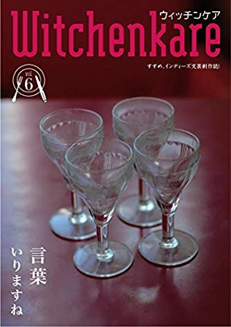 Witchenkare(ウィッチンケア)第6号