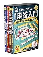 井出名人の東大式 麻雀入門 全4巻 (収納ケース付)セット [DVD]