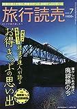 旅行読売 2020年 07 月号 [雑誌]