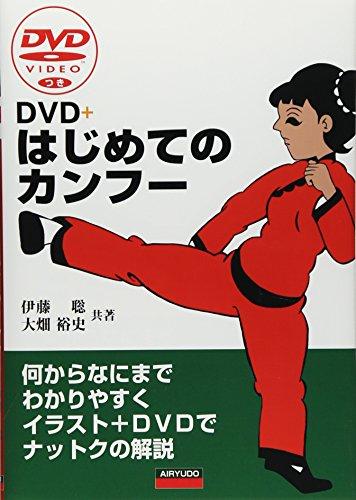 はじめてのカンフー―DVD+