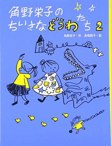 角野栄子のちいさなどうわたち〈2〉
